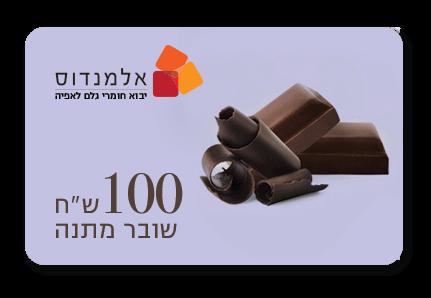 """תלוש שי ע""""ס 100 ש""""ח אלמנדוס"""
